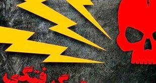 مرگ جوان ساوجبلاغی بر اثر برق گرفتگی