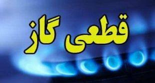 قطع گاز در شهر کوهسار