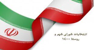 تاملی در انتخابات شورای اسلامی شهر هشتگرد