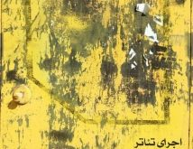 نشست ماهانه هنر در نظرآباد