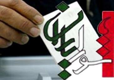 انتخابات شورایاری ها