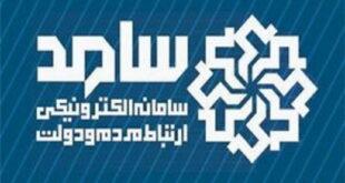 چهار مدیرکل البرزی آماده پاسخگویی به مردم در سامد شدند
