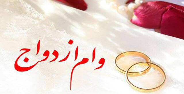 سقف وام ازدواج در بودجه ۱۴۰۰