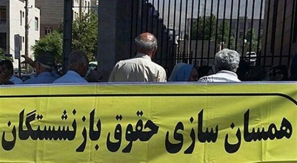 آخرین اخبار لایحه همسان سازی حقوق بازنشستگان کشوری