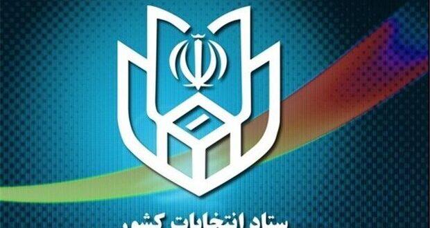 آغاز ثبتنام انتخابات شورای شهر از ۲۰ اسفند