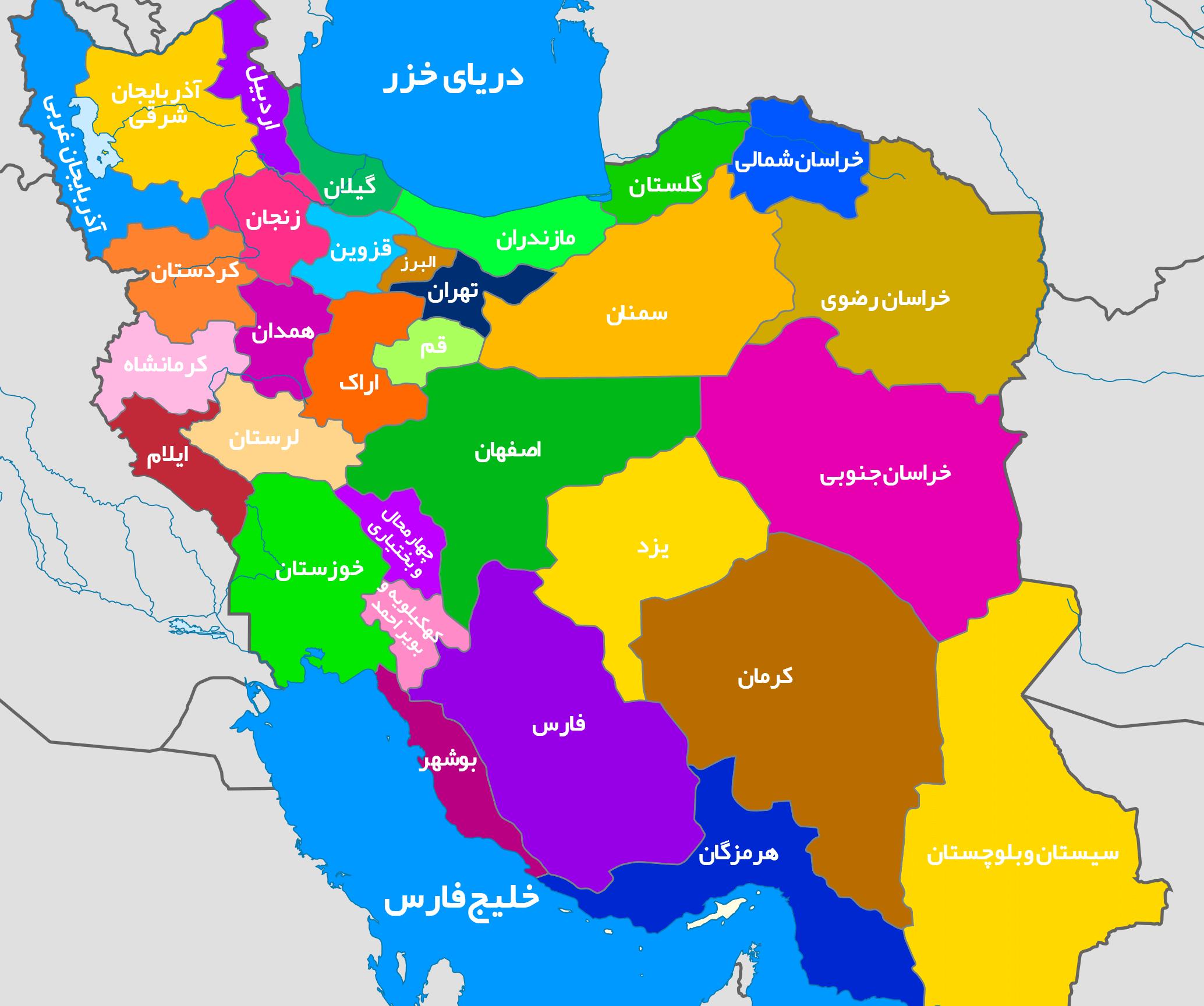 نقشه استانی ایران