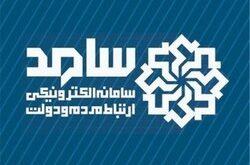 طرح ویژه پاسخگویی فرمانداران البرز در سامد کلید خورد