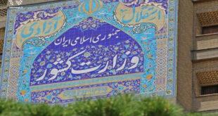 موافقت با ایجاد شهرستان چهارباغ در استان البرز