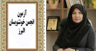 سارا بهراد فرهنگ و ارشاد اسلامی البرز